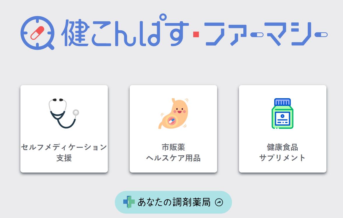 健こんぱす・ファーマシーをリリース!