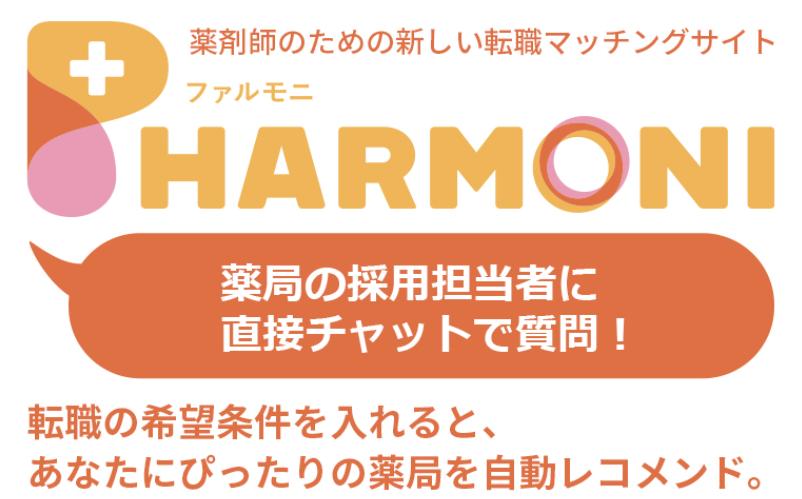 薬剤師のための新しい転職マッチングアプリ「PHARMONI-ファルモニ」をリリース!